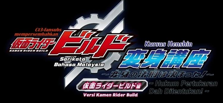Kamen Rider Build : Kursus Henshin ~ Hukum Pertukaran Dah Ditentukan! ~ (EP01)