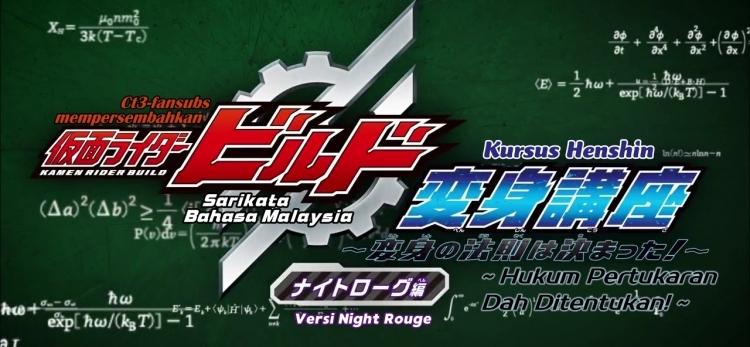 Kamen Rider Build : Kursus Henshin ~ Hukum Pertukaran Dah Ditentukan! ~ (EP02)